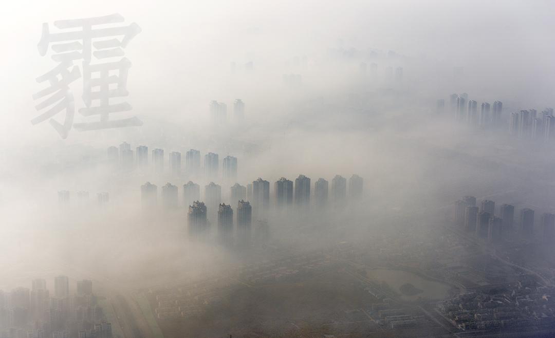 雾霾.jpg